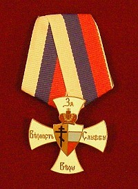 Diocesan Cross (First Striking)